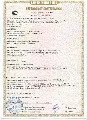 Сертификат соответствия №18.0391.026 на систему менеджмента качества.